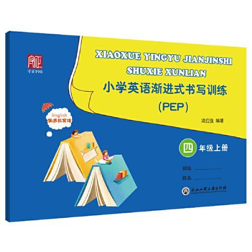 小学英语渐进式书写训练 PEP  四年级上册