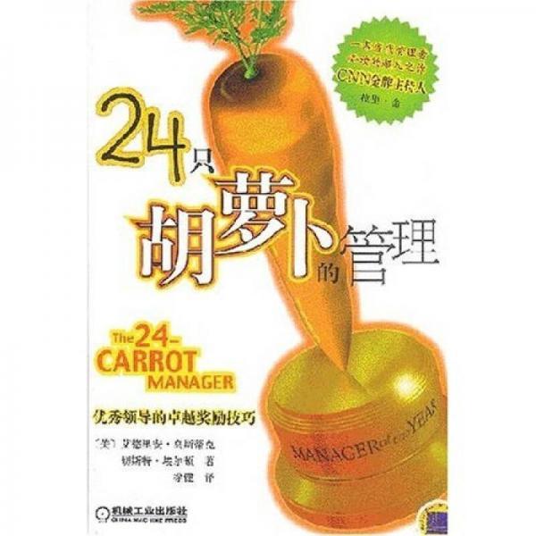 24只胡萝卜的管理