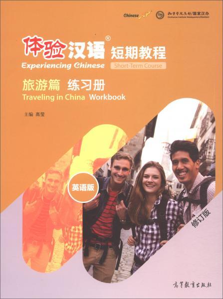 体验汉语短期教程·旅游篇·练习册(修订版英语版)
