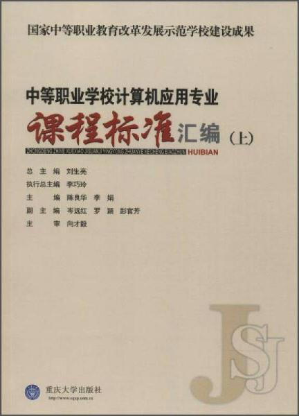 中等职业学校计算机应用专业课程标准汇编(上)
