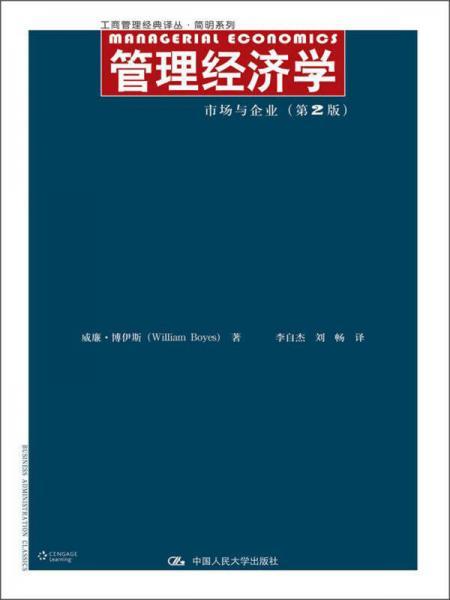 工商管理经典译丛·简明系列:管理经济学·市场与企业(第2版)