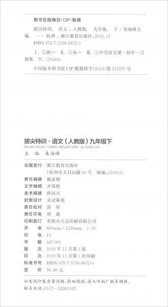 拔尖特训:语文(九年级下人教版)