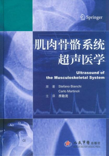 肌肉骨骼系统超声医学