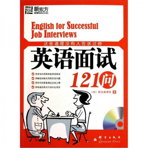 这些道理没有人告诉过你:英语面试121问