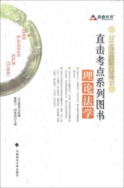 众合教育·2013年国家司法考试直击考点系列图书:理论法学