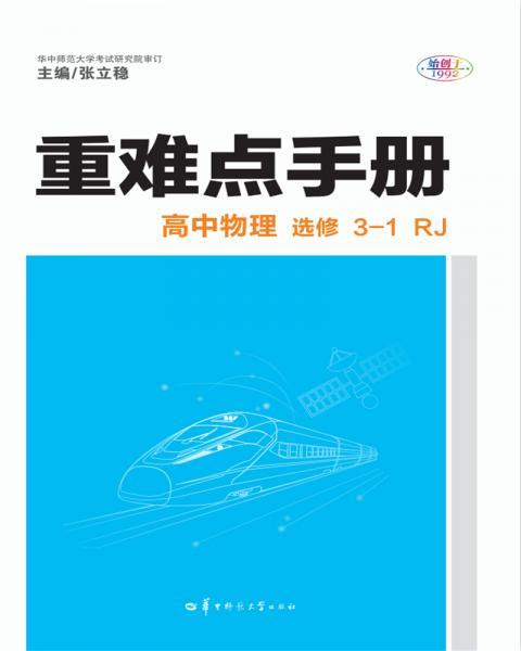 重难点手册高中物理选修3-1RJ