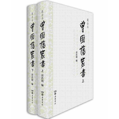 曾国藩家书(精校精装全二册)
