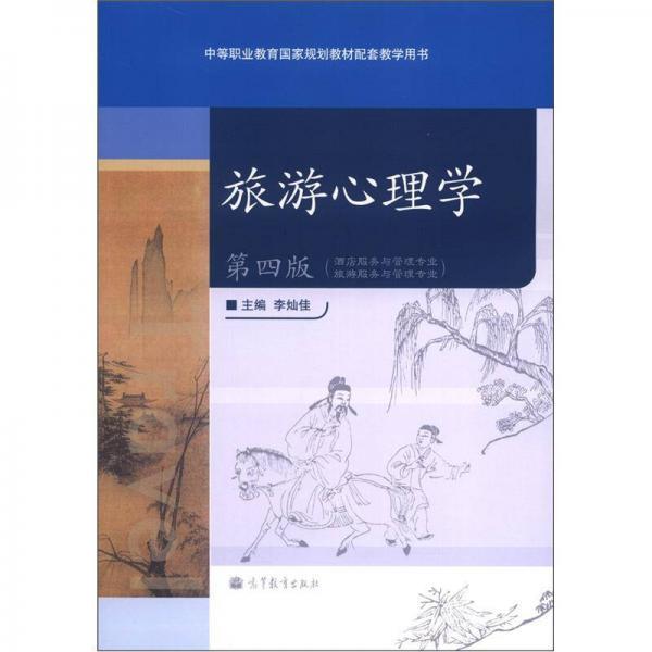 酒店服务与管理专业·旅游服务与管理专业:旅游心理学(第4版)