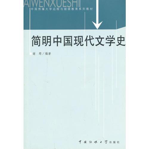 简明中国现代文学史