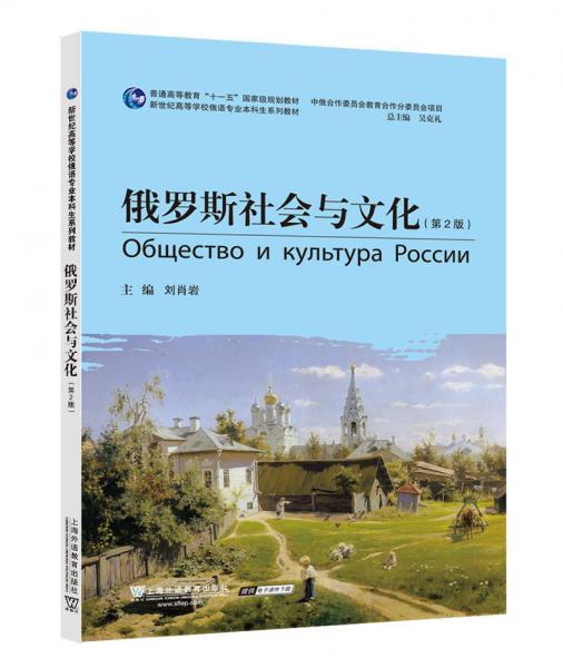 俄语专业本科生教材:俄罗斯社会与文化(第2版)