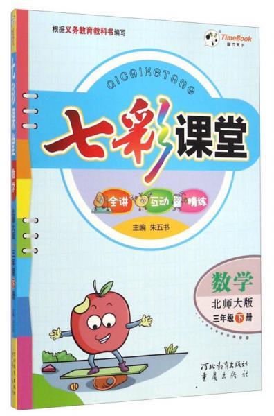 七彩课堂:数学(三年级下册 北师大版)