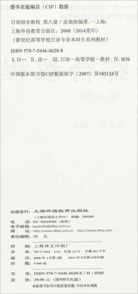日语综合教程