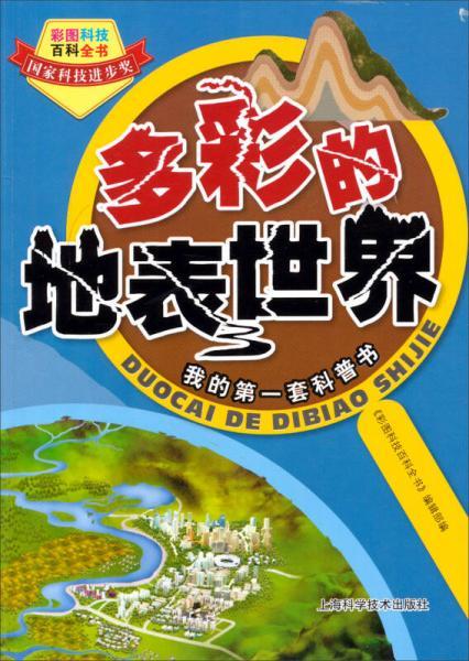 彩图科技百科全书:多彩的地表世界