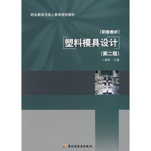 塑料模具设计(第二版)(职业教育与成人教育规划教材)