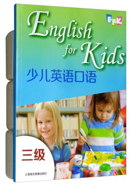 EFK少儿英语口语三级(附课本、卡片、FLASH动画光盘)