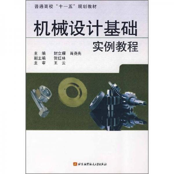 机械设计基础实例教程