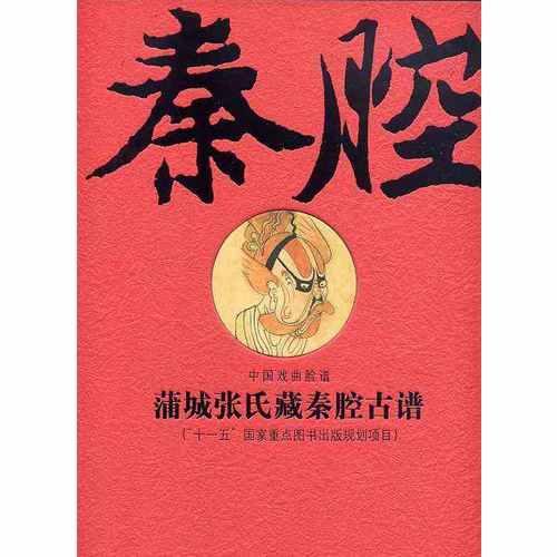 蒲城张氏藏秦腔古谱(繁体竖排线装影印版 全二卷)
