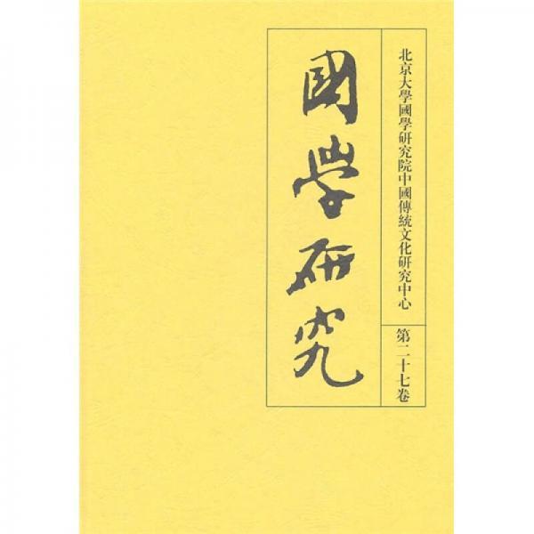 国学研究(第27卷)