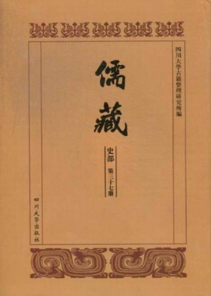 儒藏:第三十七册-第五十册:儒林碑传