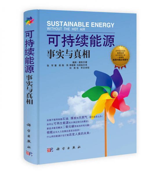 可持续能源