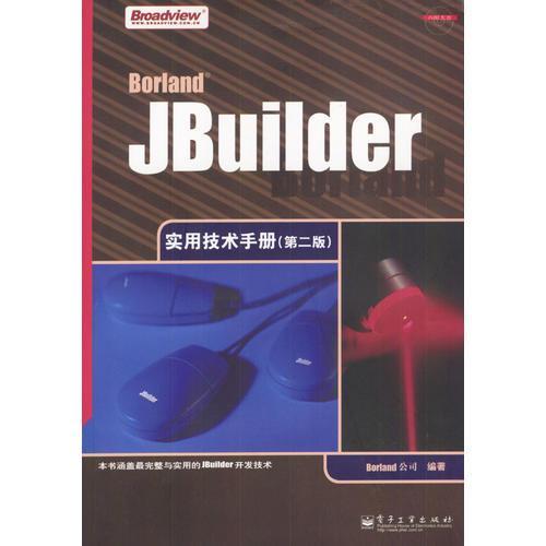 Borland JBuilder 实用技术手册 (第二版)(含盘)