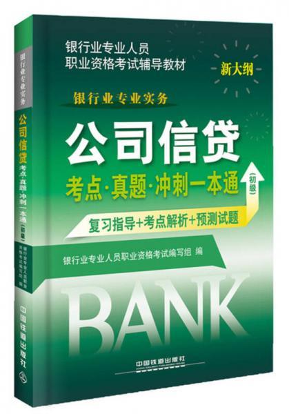 2016银行业从业资格认证考试教材 公司信贷考点 真题 冲刺一本通