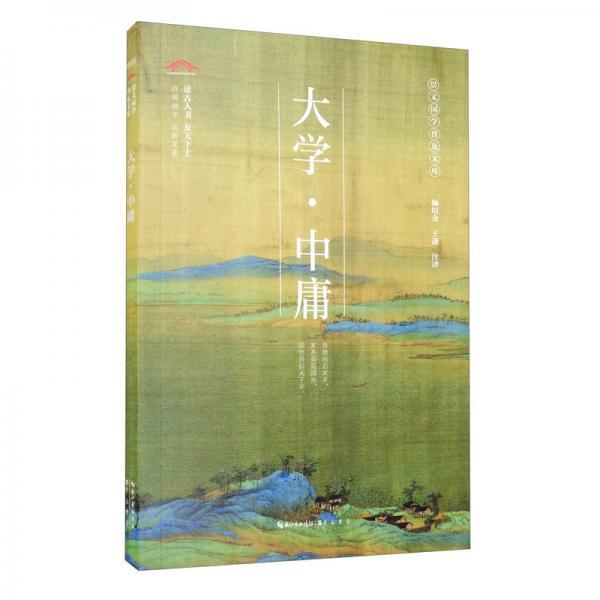 大学·中庸-崇文国学普及文库