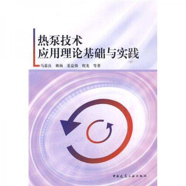 热泵技术应用理论基础与实践