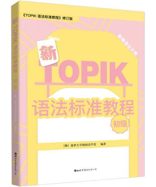 新TOPIK语法标准教程(初级)