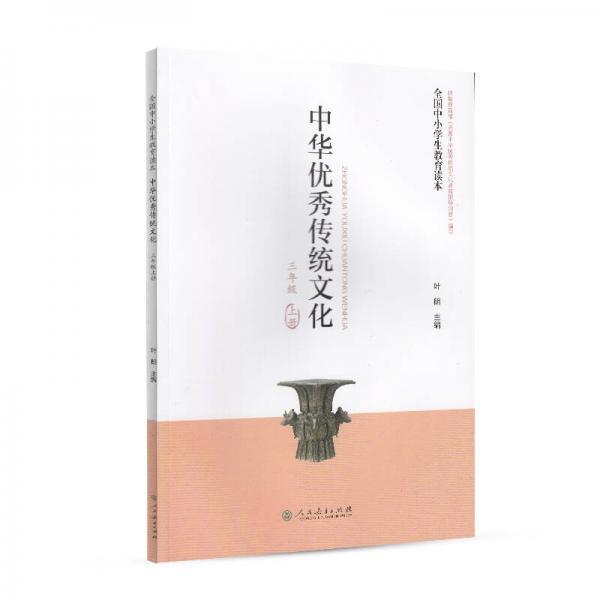 全国中小学生教育读本·中华优秀传统文化:三年级上册
