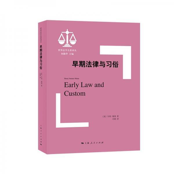 早期法律与习俗