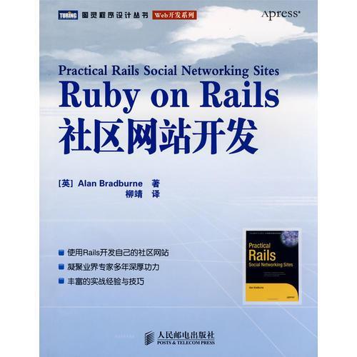 Ruby on Rails社区网站开发
