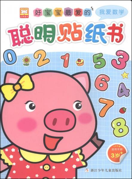 好宝宝最爱的聪明贴纸书:我爱数学
