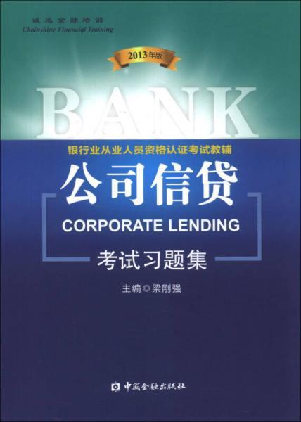 银行业从业人员资格认证考试教辅:公司信贷考试习题集(2013年版)