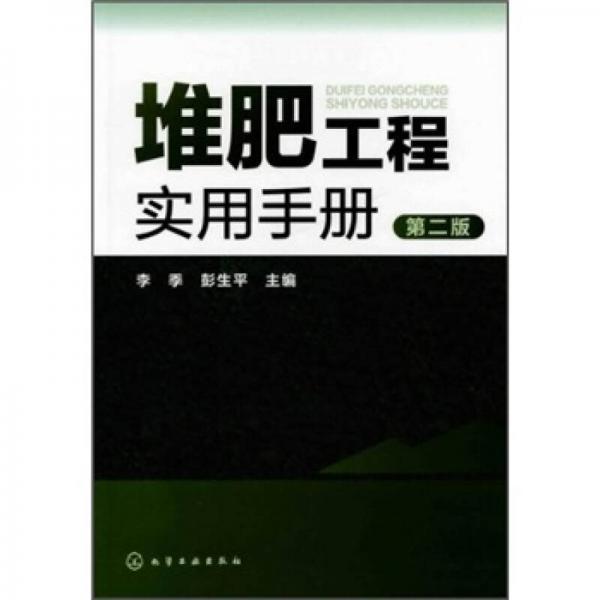 堆肥工程实用手册(第2版)
