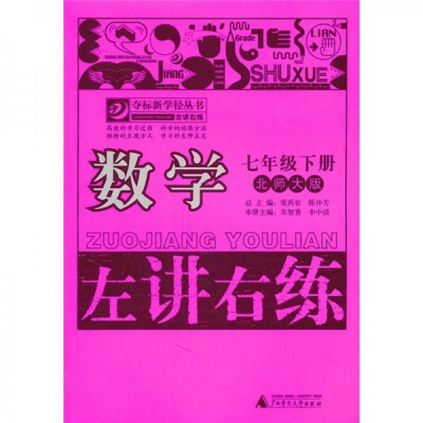 左讲右练:数学(7年级下册)(北师大版)