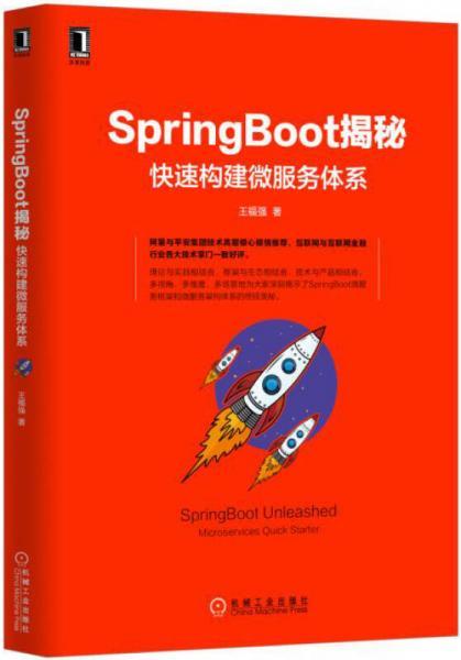 SpringBoot 揭秘
