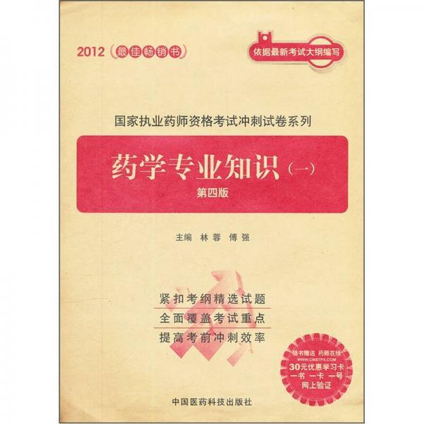 2012国家执业药师资格考试冲刺试卷系列:药学专业知识1(第4版)