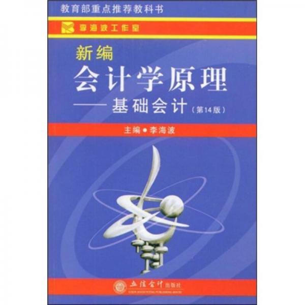 新编会计学原理:基础会计(第14版)