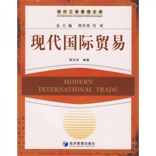 现代国际贸易