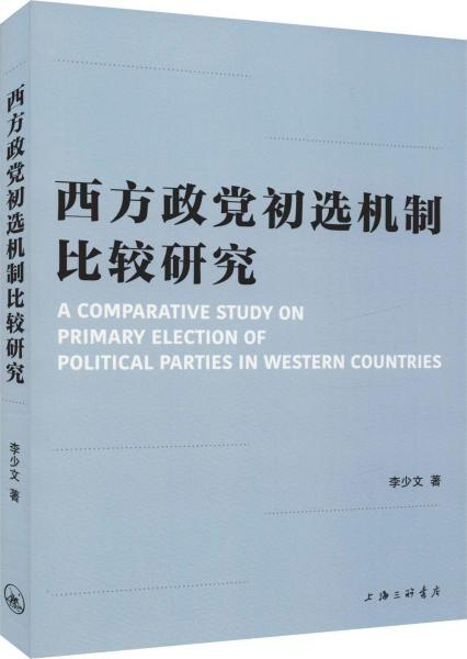 西方政党初选机制比较研究