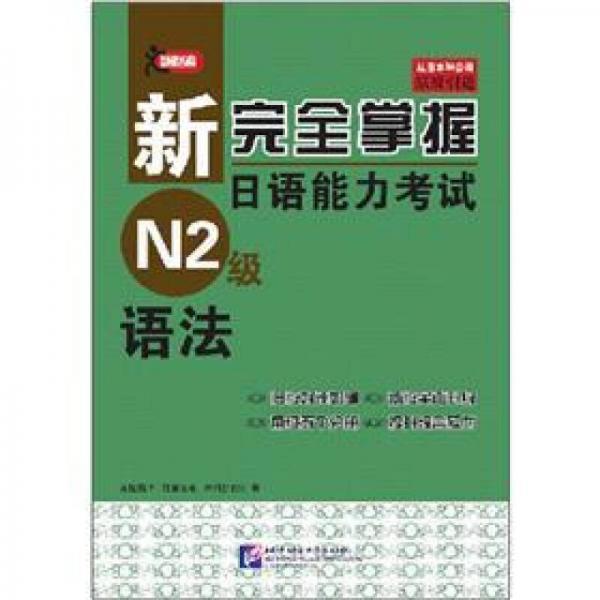 新完全掌握日语能力考试N2级语法(原版引进)