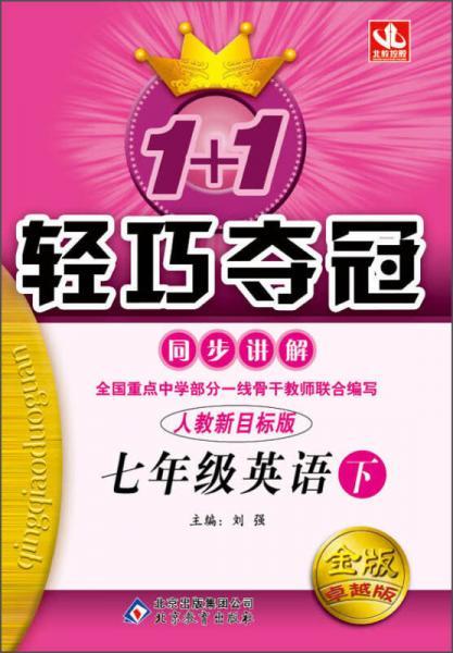 1+1轻巧夺冠·同步讲解:7年级英语(下)(人教新目标版)(2014春)