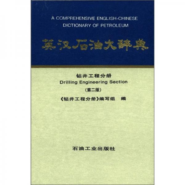 英汉石油大辞典:钻井工程分册(第2版)