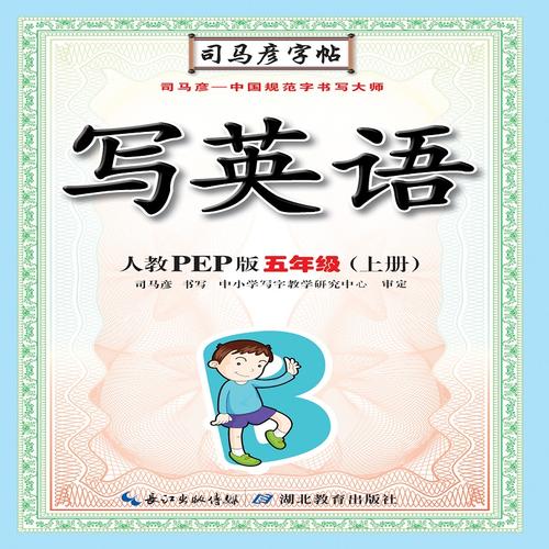 司马彦字帖·写英语. 五年级. 上册(19年适用)