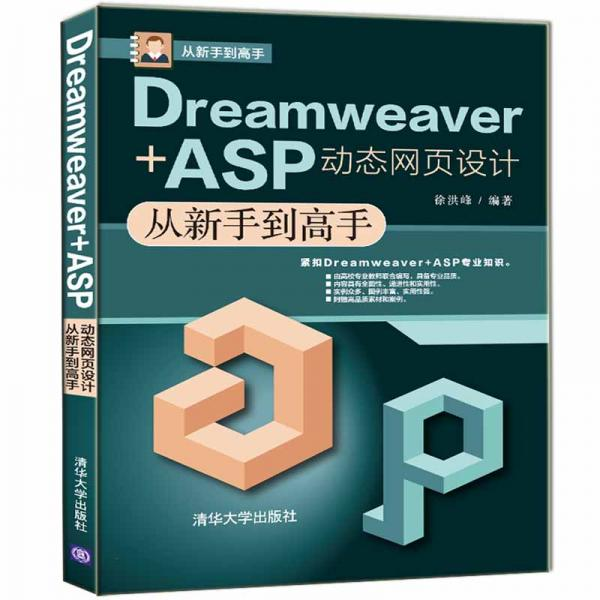 Dreamweaver+ASP动态网页设计从新手到高手/从新手到高手
