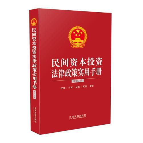 民间资本投资法律政策实用手册(增订3版)