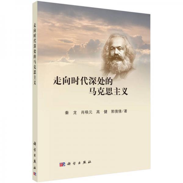 走向时代深处的马克思主义