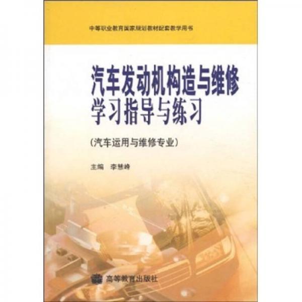中等职业教育国家规划教材配套教学用书:汽车发动机构造与维修学习指导与练习(汽车运用与维修专业)