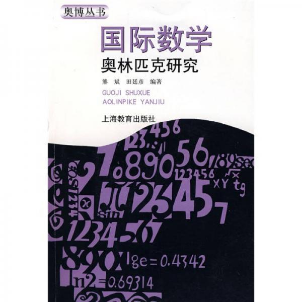 奥博丛书:国际数学奥林匹克研究